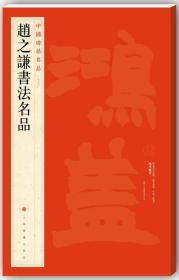 赵之谦书法名品上海书画出版社上海书画出版社有限公司9787547909