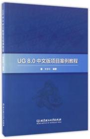 UG8.0中文版项目案例教程