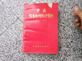 中国贸易物价统计资料1952--1983