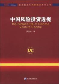 创新创业与风险投资系列丛书:中国风险投资透视