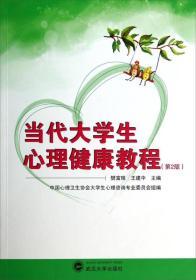 当代大学生心理健康教程(第2版)