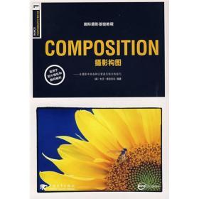 COMPOSITION摄影构图:国际摄影基础教程