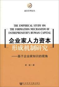 正版】前沿管理论丛:企业家人力资本形成机制研究:基于企业家知识的视角