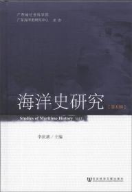 海洋史研究(第5辑)