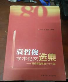 袁哲俊学术论文选集:贺袁哲俊教授八十华诞 签赠本
