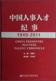 9787509740538-hj-中国人事人才纪事:1949—2071