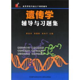遗传学辅导与习题集9787312020063