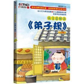 百家讲坛:钱文忠解读《弟子规》(小学版)