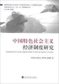 """中国特色社会主义""""五位一体""""的制度建设丛书:中国特色社会主义经济制度研究"""