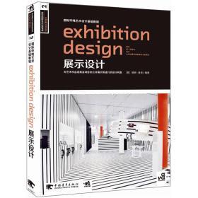 国际环境艺术设计基础教程:展示设计