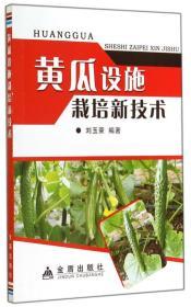 黄瓜设施栽培新技术
