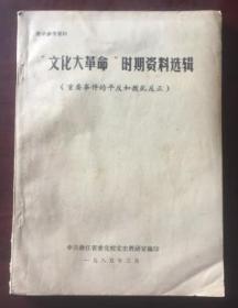"""正版  """"文化大革命""""时期资料选辑(重要事件的平反和拨乱反正)一版一印"""