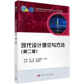 正版二手现代设计理论与方法第二2版张鄂科学出版社9787030415288