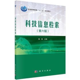科技信息檢索(第六版)
