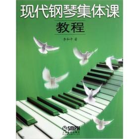 现代钢琴集体课教程