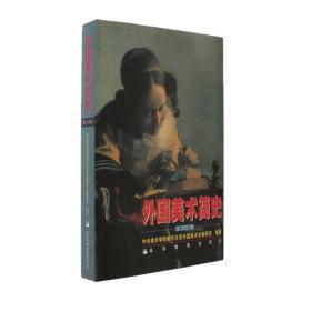 外国美术简史 修订版 中央美术学院美术史系外国美术史 高等