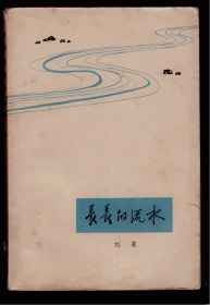十七年小说《  长长的流水》 1963年一版二印