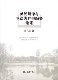 英汉翻译与双语类辞书编纂论集