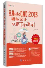 中文版AutoCAD 2013辅助设计从新手到高手