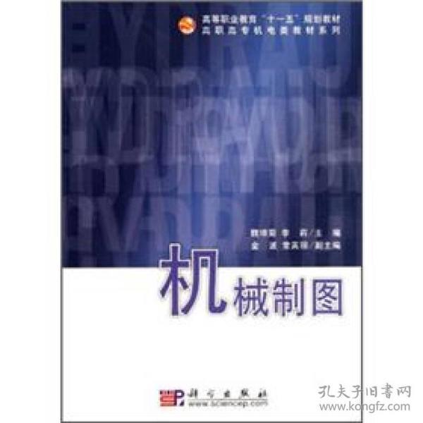 普通高等教育十一五规划教材·高职高专机电类教材系列:机械制图