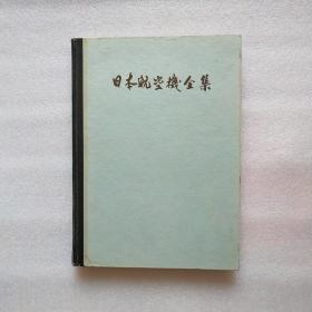日本航空机全集(昭和45年精装16开本)日文原版书
