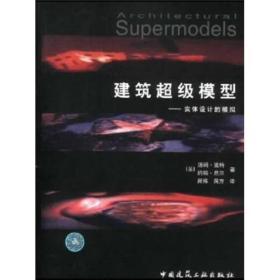建筑超级模型:实体设计的模拟