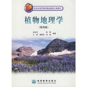 正版二手包邮 植物地理学(第四版)武吉华 9787040155327