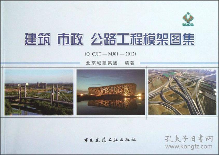 建筑市政公路工程模架图集(Q CJJT-MJ01-2012)