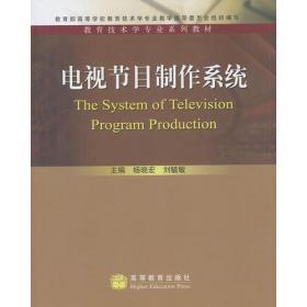 電視節目制作系統