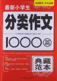 最新小学生分类作文1000篇(典藏范本)