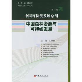 中国森林资源与可持续发展-中国可持发展总纲(第6卷)