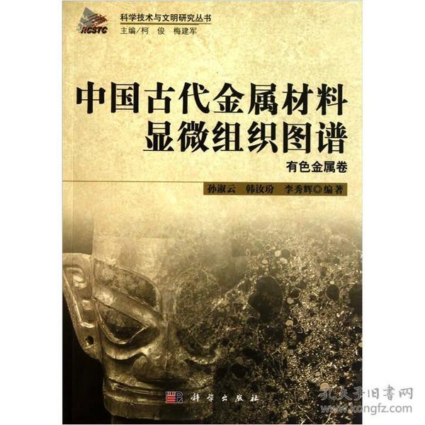 中国古代金属材料显微组织图谱:有色金属卷