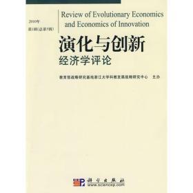 演化与创新:经济学评论[  2010年 第1辑(总第5辑)]