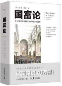 文化伟人代表作图释书系:国富论:对人类幸福贡献巨大的经济学著作