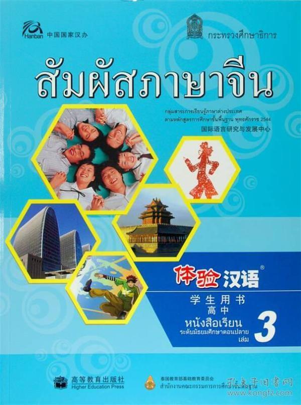 体验汉语高中学生用书(泰国版)(第3册)