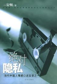 绝对隐私:当代中国人情感口述实录之一