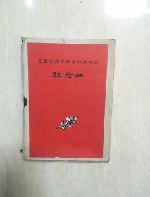 全国先进生产者代表会议纪念册(1956年) 未使用,插图完整!带封套,品好 不缺