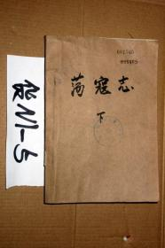 中国小说史料丛书--荡寇志(下),俞万春著..戴鸿森校点..