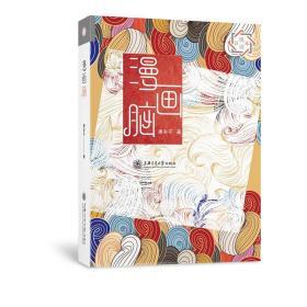 悦读日本:漫画脑
