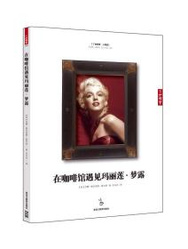 在咖啡馆遇见玛丽莲梦露 美 麦当诺 黑龙江教育出版社 9787531668