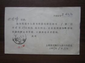 1983年图书过期催书信邮简(上海图书馆个人图书外借处寄淮海中路邮简)