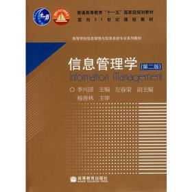 信息管理学 李兴国 第二版 9787040221022 高等教育出版社