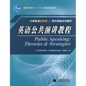 """大学英语选修课·学科课程系列教材·普通高等教育""""十一五""""国家级规划教材:英语公共演讲教程"""