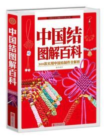 中国结图解百科-300款实用中国结制作全解析