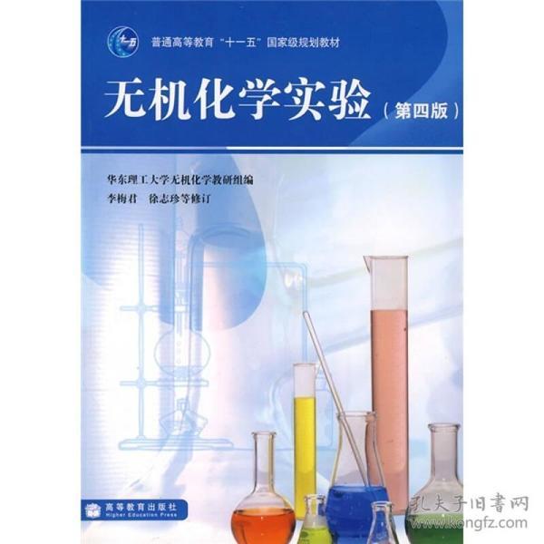 """普通高等教育""""十一五""""国家级规划教材:无机化学实验(第4版)"""
