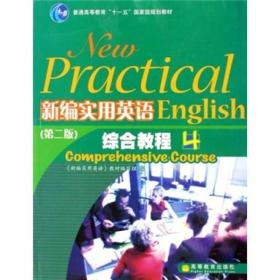 新编实用英语综合教程4(第2版)