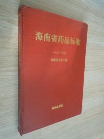 海南省药品标准1993年版  精装  16开