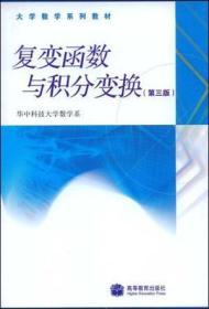 复变函数与积分变换 李红 高等教育出版社 9787040238815