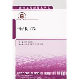 【正版书籍】钢结构工程