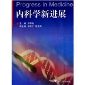 内科学新进展